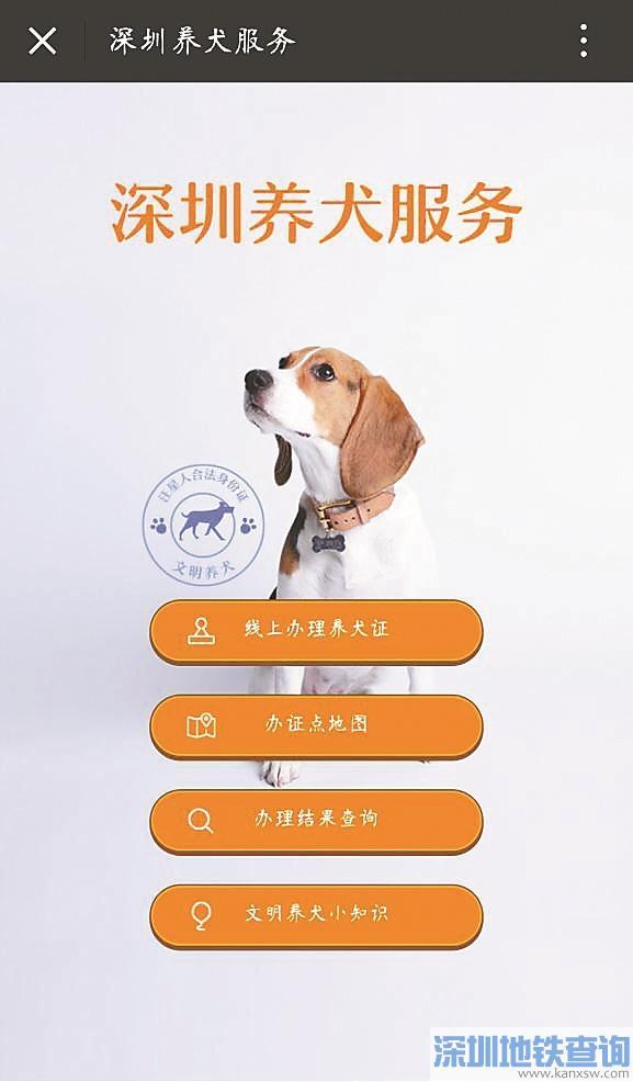 """微信办""""犬证""""流程介绍 深圳城管""""养犬服务平台""""上线"""