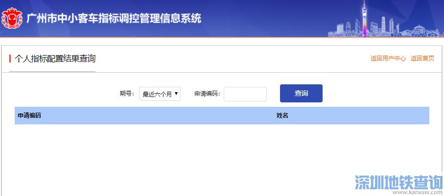 2018年9月广州车牌摇号指南(时间+数量+结果查询)