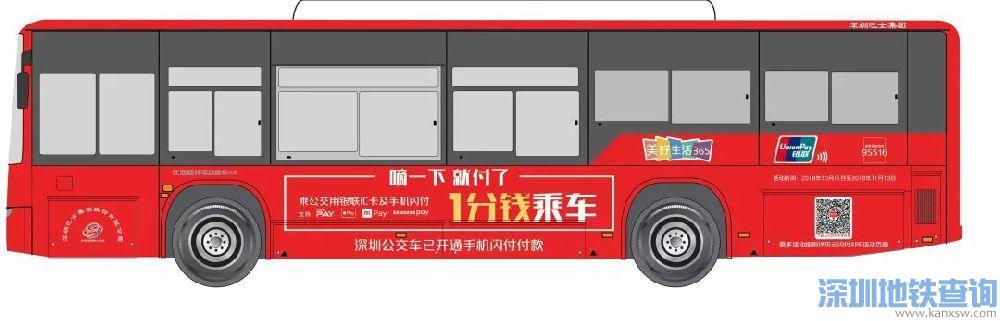 深圳10月11日起至11月10日刷银联卡可1分钱坐公交 每次最高优惠1.99元