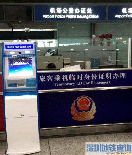 北京乘机临时身份证明怎么办理