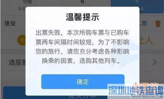火车票购票新规9月22日起实施 不注意这个你可能买不了票