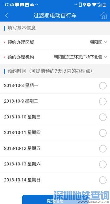 北京电动车临时标识线上申请流程操作指南