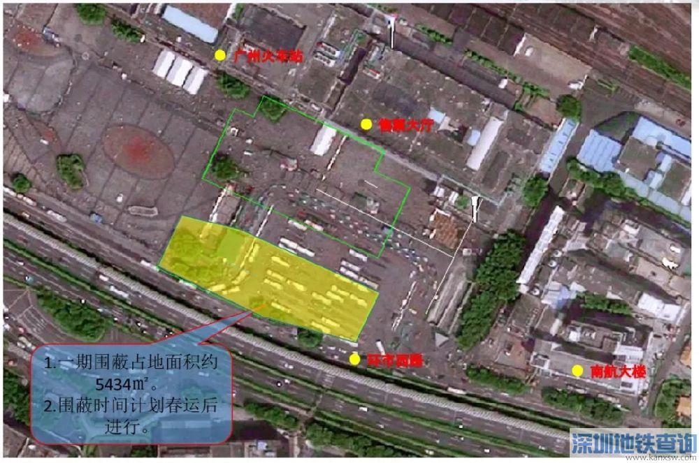 广州火车站2018年-2023年分5期进行围蔽施工(图)