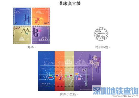 港珠澳大桥特别邮票发行时间售价及样式图
