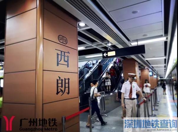 2018广州地铁1号线西朗站更名为西�i站