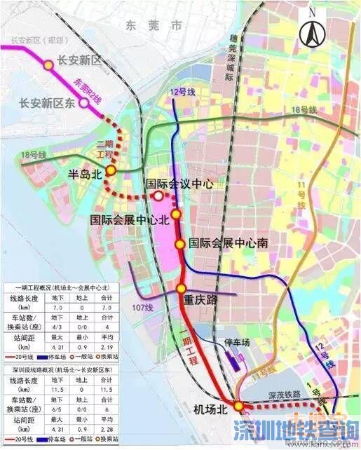深圳地铁20号线全线车站主体结构近日全部通过验收