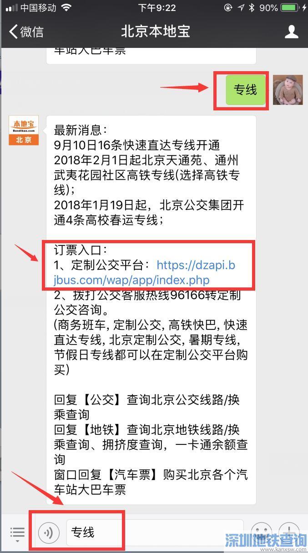 11月1日起北京公交集团新开8条快速直达专线