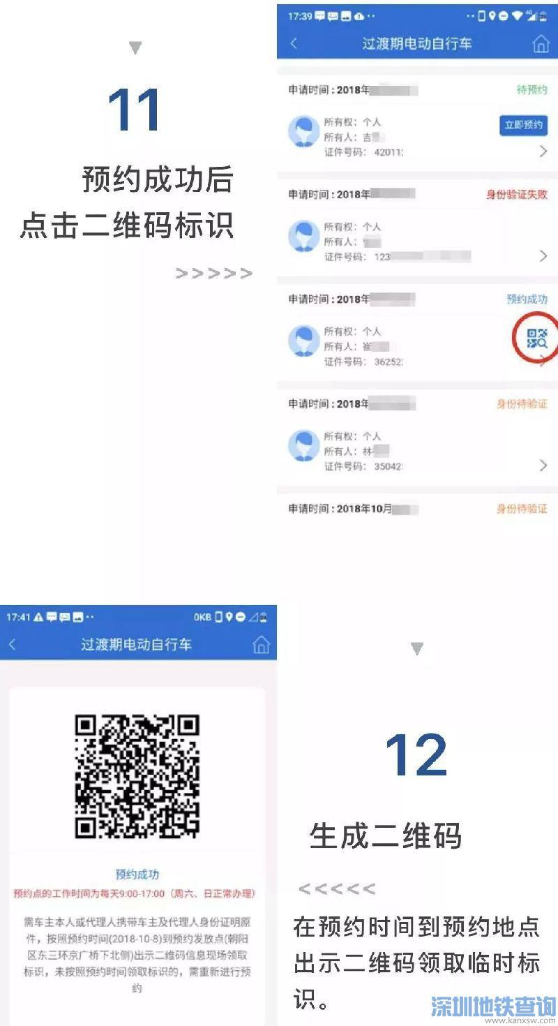 北京电动车临时标识网上申请流程详细操作