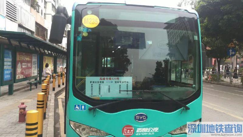 深圳公交高峰专线179号开通 附票价、首末班车运营时间、停靠站点