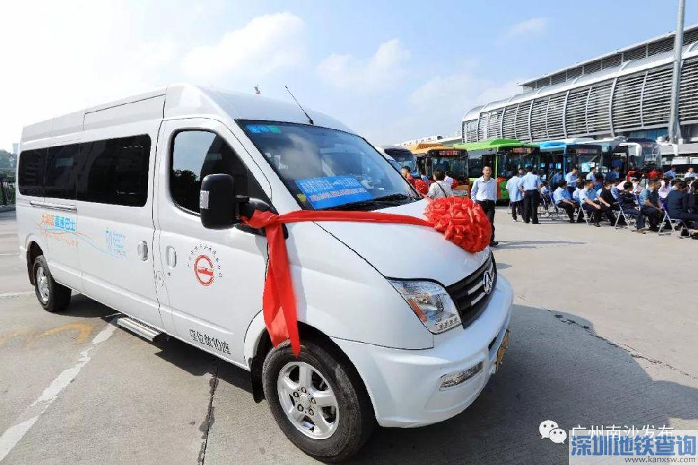 2018广州南沙5条商务专线开通 附票价、发车时间、沿线停靠站点