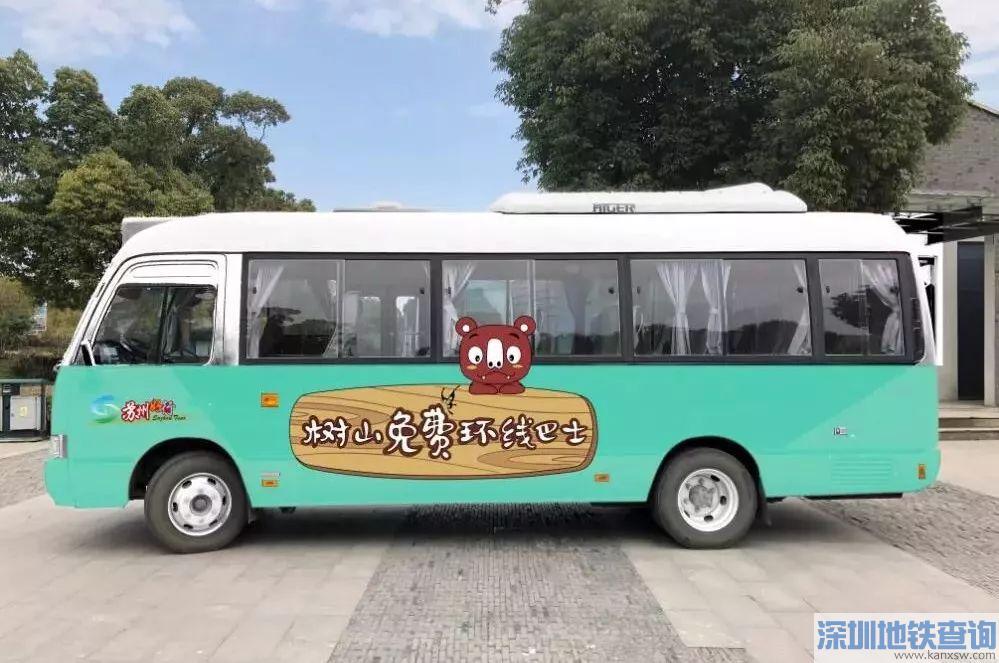 2018苏州树山免费环线巴士(发车时间 停靠站点)