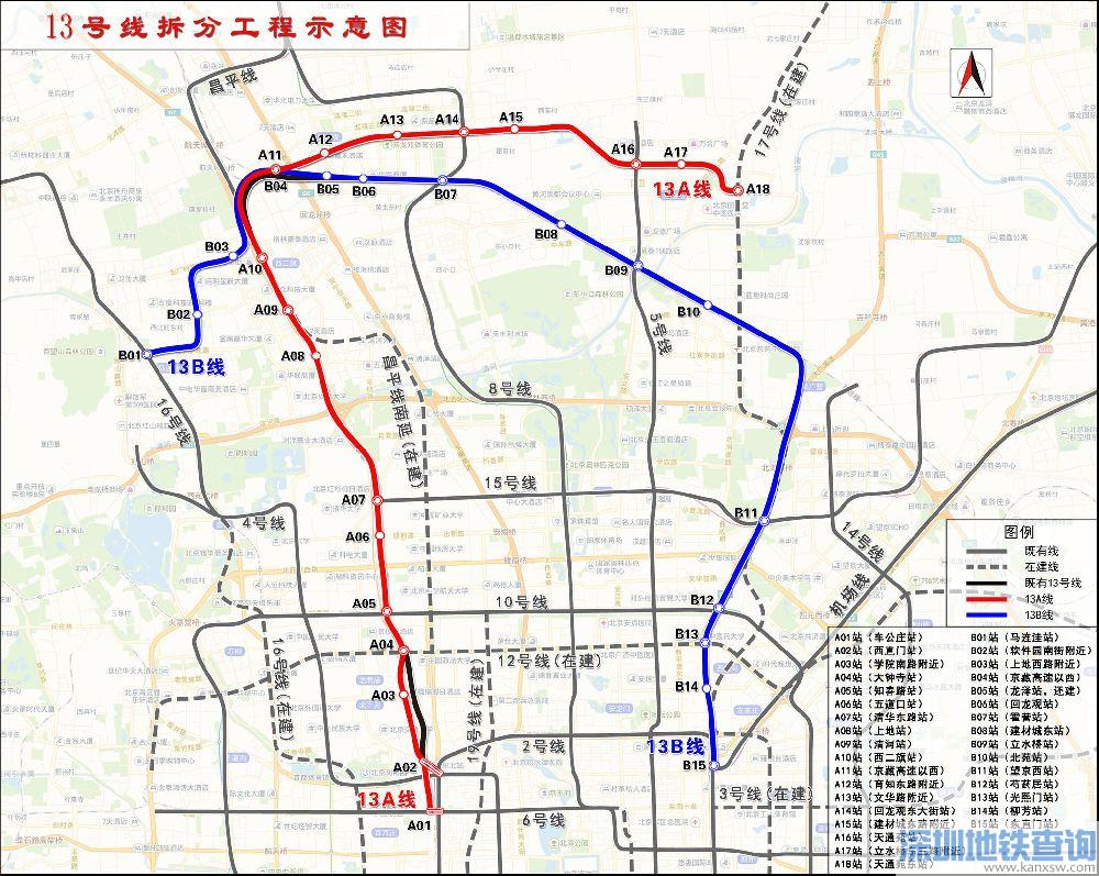 北京地铁13号线拆分方案在哪里提意见?