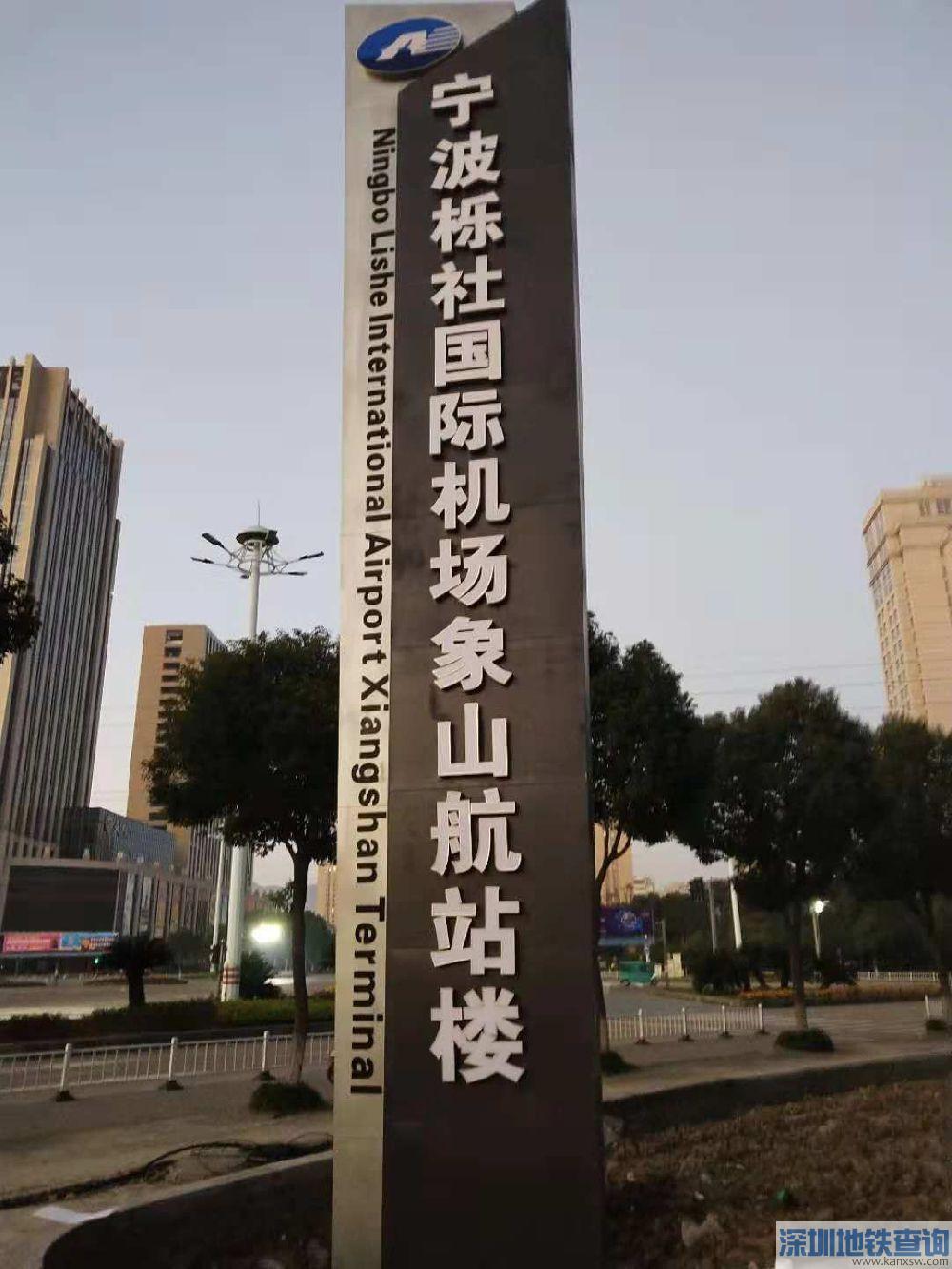 宁波栎社国际机场象山航站楼启用了吗