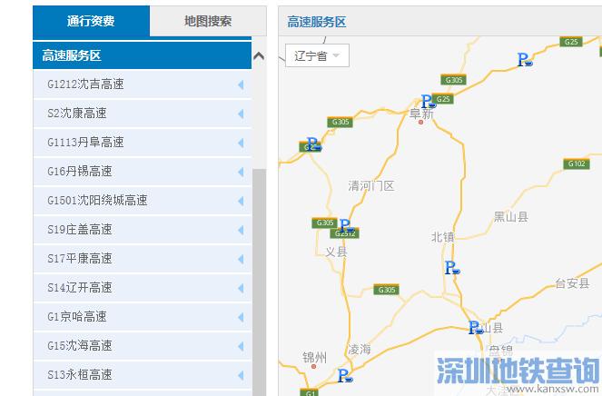 辽宁高速公路信息查询攻略(路况+收费标准+服务区分布)