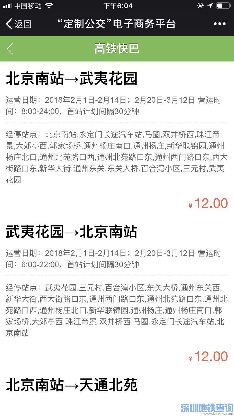 北京南站可以乘坐的公交线路有哪些?高铁专线运营时间