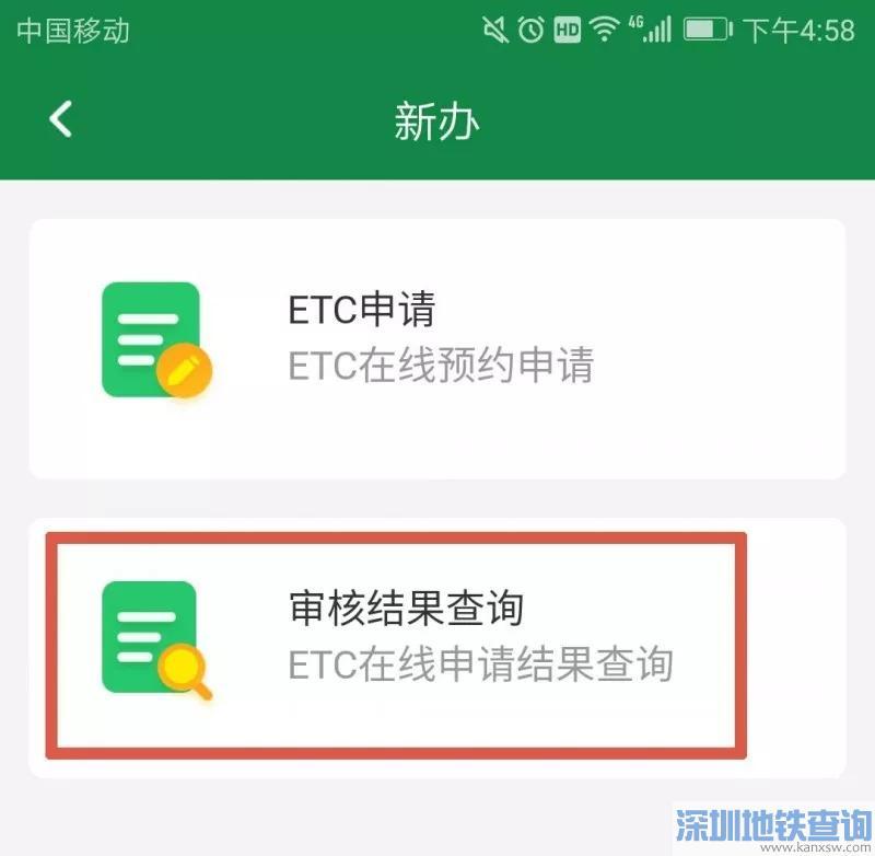 辽宁ETC如何办理需要什么条件?附ETC线上详细申请流程