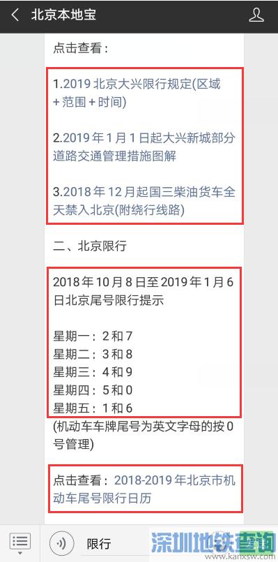 北京大兴限行时间和范围一览(2019最新)