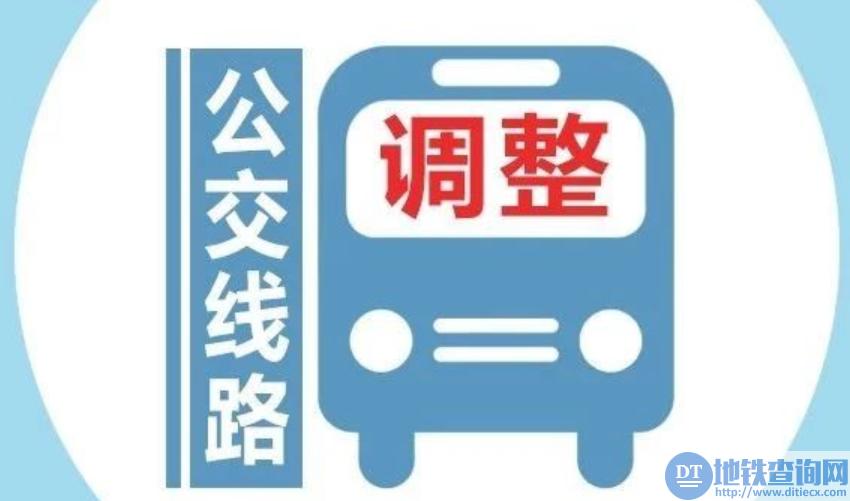 长沙6条公交线路调整(2018年11月15日起至2019年1月30日)