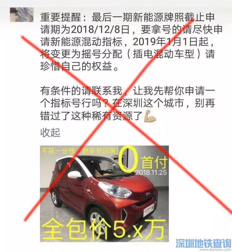 深圳交委权威辟谣网传深圳混动小汽车2019年起要摇号的不实信息