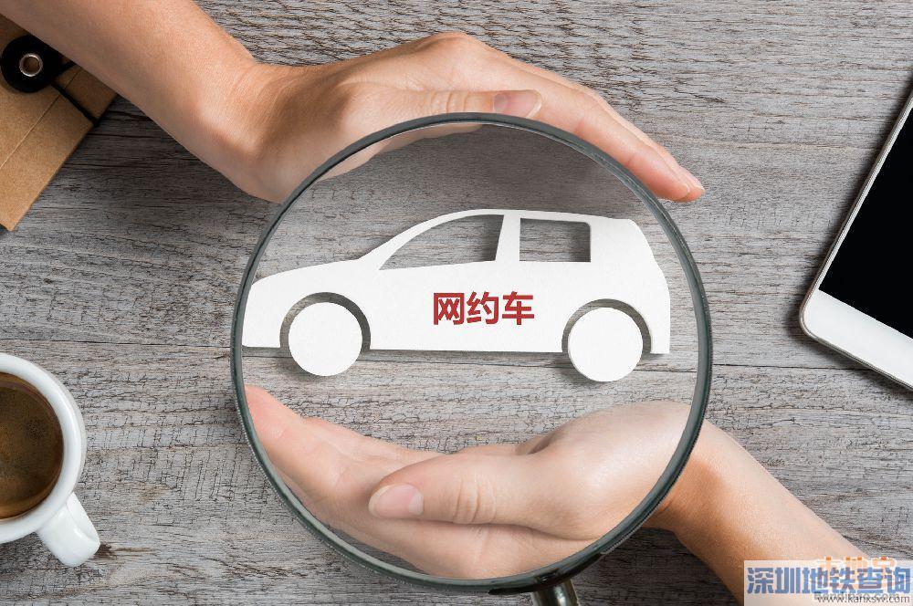 深圳网约车服务考核办法近日出炉 低于3分司机将被停止派单