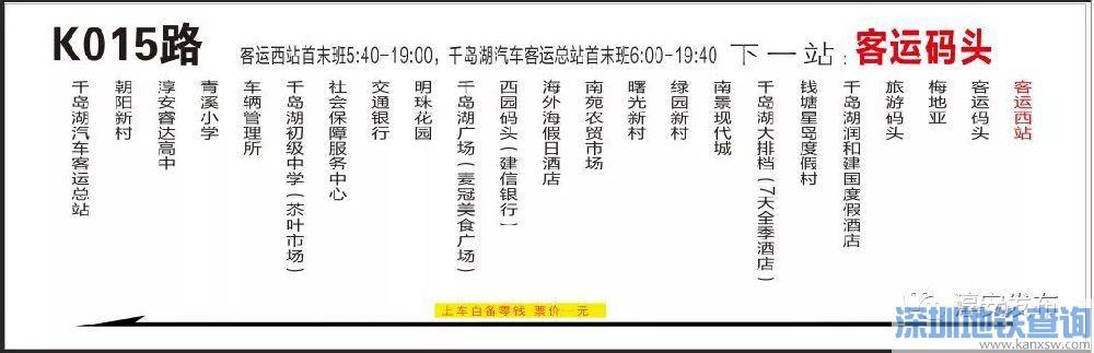 杭黄高铁千岛湖站换乘公交K15线路规划、站点规划