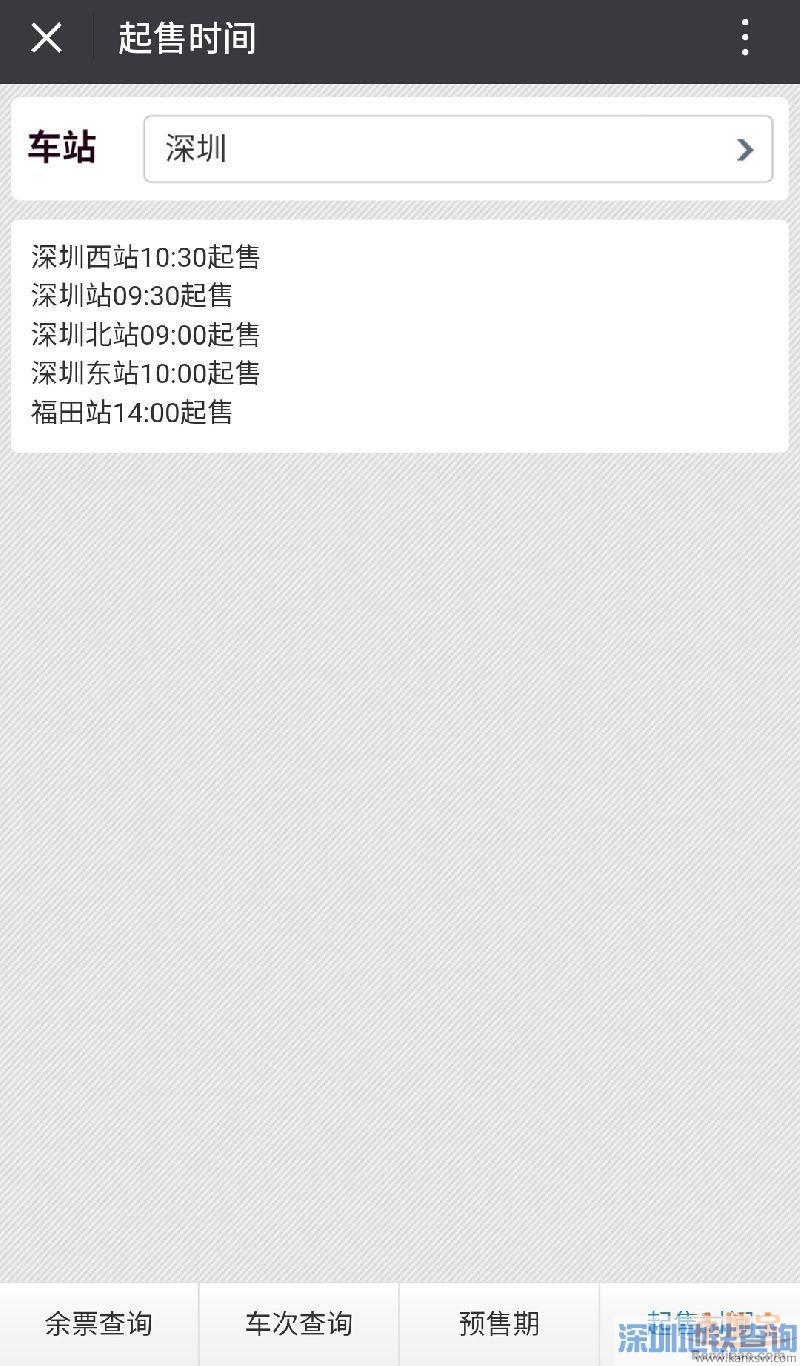 2019元旦火车票开售时间一览 附订票日历图