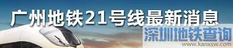 广州地铁21号线15个车站已开始土建 其余准备中(2014.11)