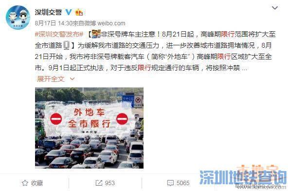 2018元宵节深圳外地车限行情况一览 可申请免限通行证