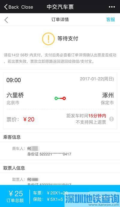 2018春运北京莲花池车站预售票班次计划表一览
