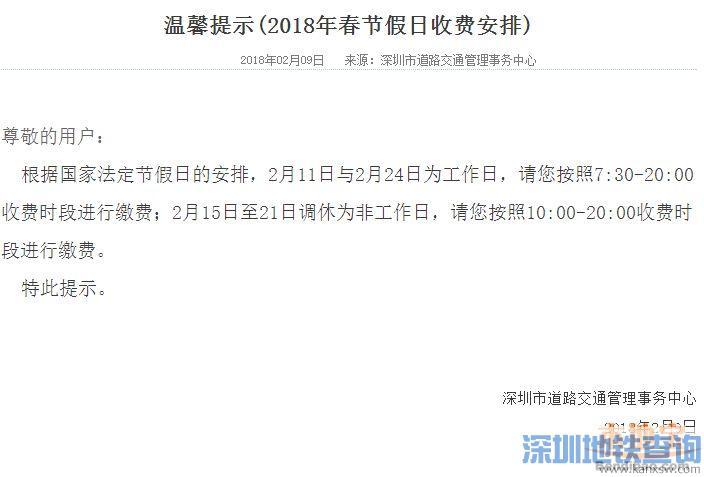 2018春节假期深圳路边停车按10:00-20:00收费时段进行缴费