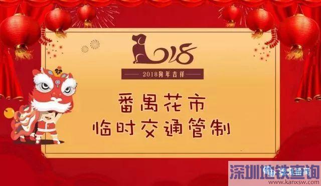 2018广州番禺区花市临时交通管制路段时间段、措施安排一览