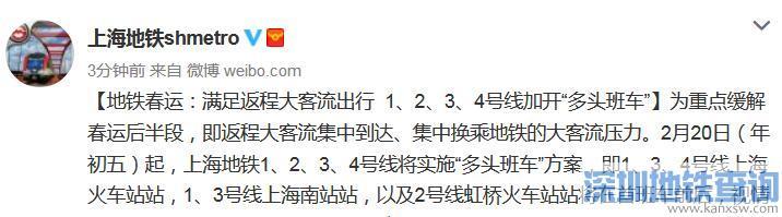 上海地铁1、2、3、4号线满足春运返程大客流加开多头班车