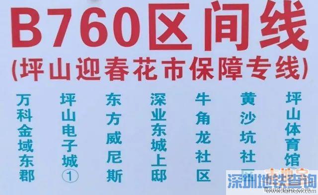 坪山2018迎春花市公交专线首末班车时间、站点、票价