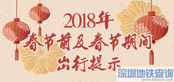 春节前及春节期间出行提示