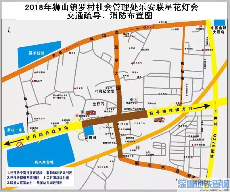 佛山2018乐安花灯会交通管制路段时间段、公交绕行信息