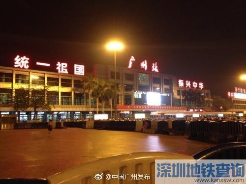 2018春运凌晨坐火车回广州转乘到珠三角怎么办?