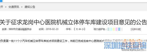 深圳龙岗中心医院拟建机械立体停车库 规划车位640个