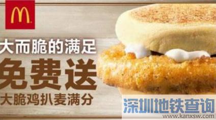 深圳麦当劳即日至3月23日送火腿扒麦满分免费早餐直接送,手慢无!