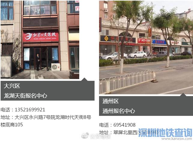 2018北京公交驾校报名电话地址分布一览表