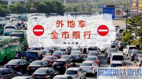 """深圳深圳""""限外令""""3月3日起重新生效 外地车限行重新开罚 来深圳得这么走……"""