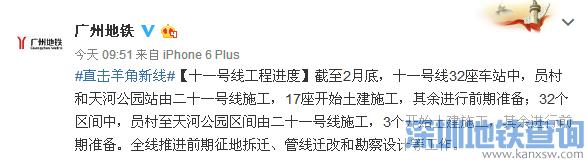 广州地铁11号线2018年3月最新进度:17座车站正土建施工