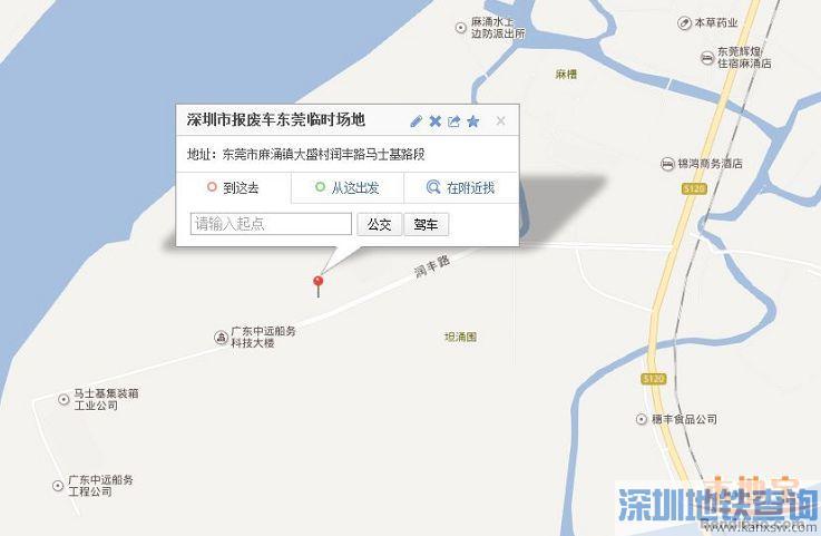 深圳报废车东莞临时收车场地启用地址在哪? 依旧需要先预约取号