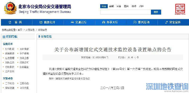 北京昌平2018年3月6日起新增电子眼分布具体位置路段一览