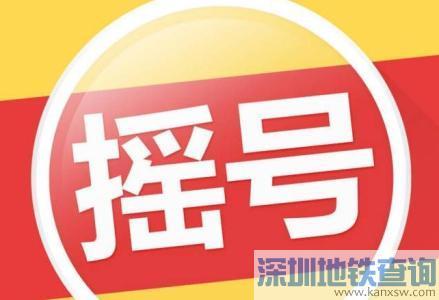 2018年3月广州中小客车摇号时间:3月26日