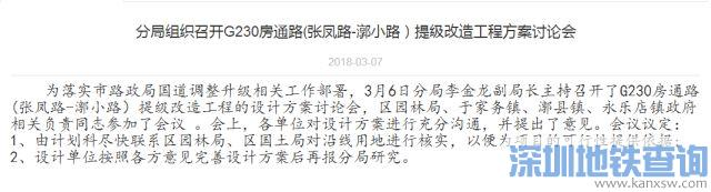 北京房通公路改造工程最新进展:将整体拓宽、提速 时速达80公里