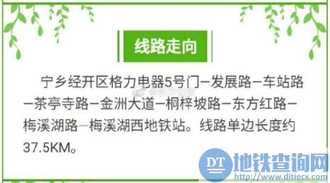 宁乡至长沙公交19路开通 附首末班运营时间票价停靠站点可扫码支付
