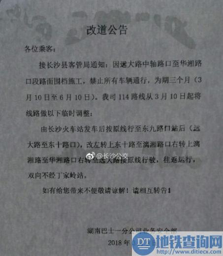 长沙公交114路3月10日起改道调整