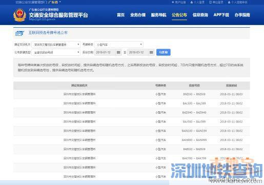 深圳如何利用网上选号自编自选获得靓号粤B车牌