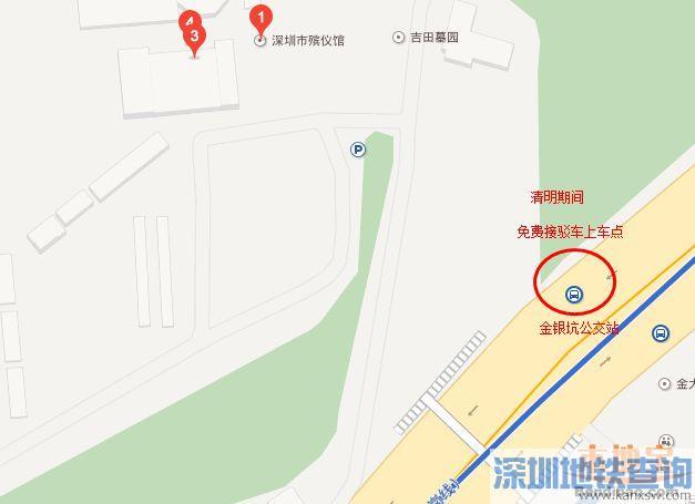 2018清明节深圳市殡仪馆、吉田墓园交通管制措施一览