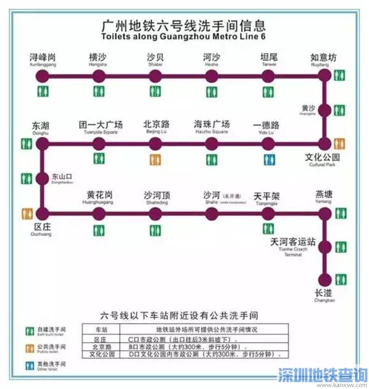 广州地铁6号线有卫生间吗如何上厕所?2018广州地铁6号线最新厕所卫生间分布图